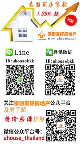 uhousebkk_line_wechat